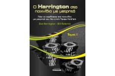 O Harrington στα παιχνίδια με μετρητά - Τόμος 1