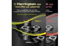 O Harrington στα παιχνίδια με μετρητά - Τόμος 1 & 2