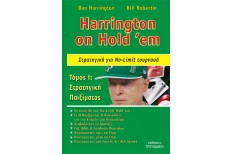 Ο Harrington στα τουρνουά Hold'em - Τόμος Ι: Στρατηγική παιξίματος