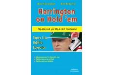 Ο Harrington στα τουρνουά Hold'em - Τόμος ΙΙΙ: Βιβλίο Εργασίας