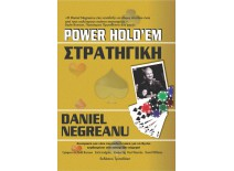 Daniel Negreanu - Power Hold'em Στρατηγική